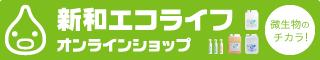 新和エコライフオンラインショップ
