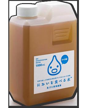 生ゴミ用消臭剤 においを食べる水