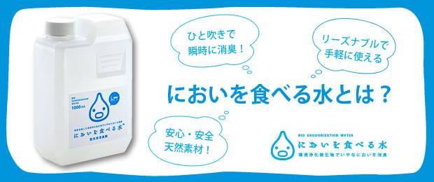 においを食べる水とは?ひと吹きで瞬時に消臭!リーズナブルで手軽に使える 安心・安全・天然素材!