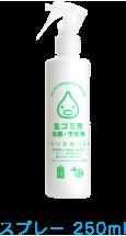 においを食べる水 生ゴミ用 消臭・予防剤 スプレー