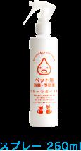 においを食べる水 ペット用 消臭・予防剤 スプレー
